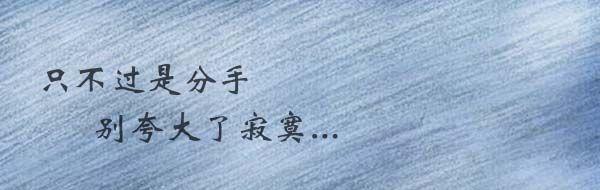 文章作者:小婕 愛情走遠了 就該懂得學會放手 遲遲不肯放手,握著那些曾經一起擁有過的記憶 又能換得回什麼呢? 放手吧 就 […]