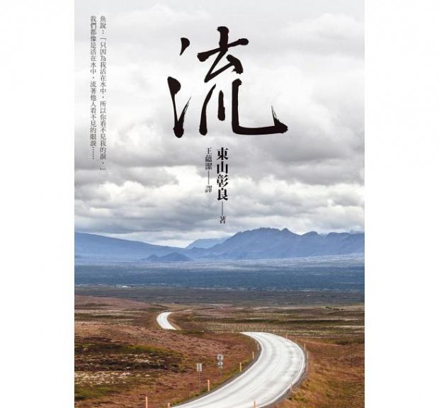 台灣之光-直木賞作品《流》